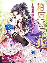 表紙: 箱庭に咲く花~凶相の姫と永遠の恋人~ (夢中文庫プランセ) | Яui
