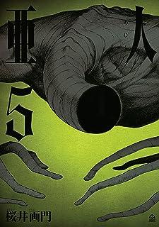 亜人(5) (アフタヌーンコミックス)
