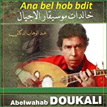 aghani hob mp3