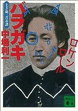 表紙: バラガキ 土方歳三青春譜 (講談社文庫) | 中場利一