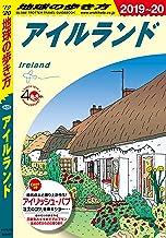 表紙: 地球の歩き方 A05 アイルランド 2019-2020   地球の歩き方編集室