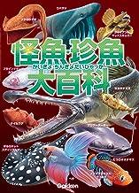 表紙: 怪魚・珍魚大百科 | 本村 浩之