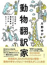 表紙: 【カラー版】動物翻訳家 心の声をキャッチする、飼育員のリアルストーリー (集英社文芸単行本) | 片野ゆか
