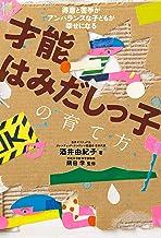 表紙: 才能はみだしっ子の育て方   酒井 由紀子