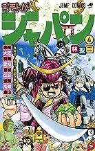 ジモトがジャパン 4 (ジャンプコミックス)
