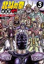 表紙: 北斗の拳 拳王軍ザコたちの挽歌 3巻 (ゼノンコミックス) | 武論尊