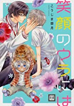 表紙: 笑顔のウラには 1巻 (花音コミックス) | こうじま奈月
