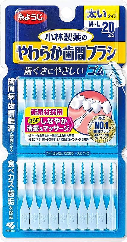 情熱ギネスシンプルさ小林製薬のやわらか歯間ブラシ 太いタイプ M-Lサイズ 20本 ゴムタイプ