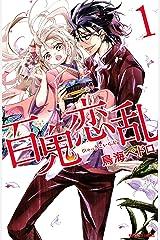 百鬼恋乱(1) (なかよしコミックス) Kindle版