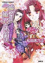 表紙: 平安ロマンティック・ミステリー 嘘つきは姫君のはじまり 夢見るころを過ぎても (集英社コバルト文庫) | 松田志乃ぶ