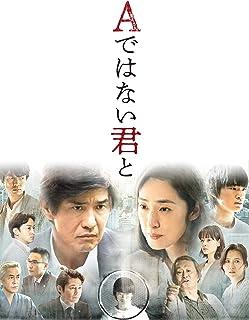 テレビ東京開局55周年特別企画ドラマスペシャル「Aではない君と」