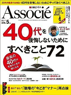 日経ビジネスアソシエ 2018年5月号 [雑誌]