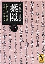 表紙: 新校訂 全訳注 葉隠 (上) (講談社学術文庫) | 菅野覚明
