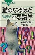 表紙: 猫のなるほど不思議学 知られざる生態の謎に迫る (ブルーバックス)   小山秀一