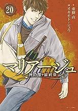 表紙: マリアージュ~神の雫 最終章~(20) (モーニングコミックス) | オキモト・シュウ