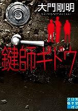 表紙: 鍵師ギドウ (実業之日本社文庫)   大門 剛明