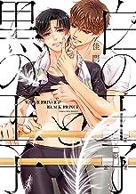 白の王子と黒の王子【電子限定おまけ付き】 (花音コミックス)