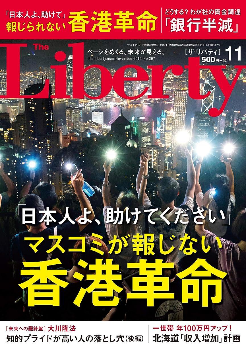 意味概して火傷The Liberty (ザリバティ) 2019年11月号 [雑誌] ザ?リバティ
