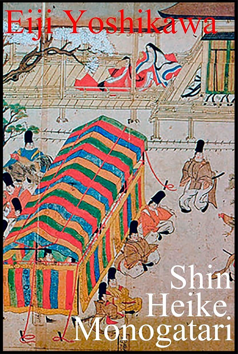 眩惑する熟す環境に優しいShin Heike Monogatari (Spanish Edition)