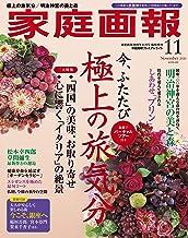 家庭画報 2020年 11月号プレミアムライト版 (家庭画報増刊)