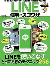 表紙: 知識ゼロでもOK! LINE 便利&スゴワザ 便利&スゴワザシリーズ | エディトル