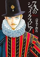 表紙: 7人のシェイクスピア(1) | ハロルド作石