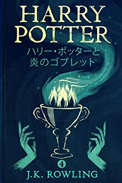 ハリー・ポッターと炎のゴブレット: Harry Potter and the Goblet of Fire ハリー・ポッタ (Harry Potter) (Japanese Edition)