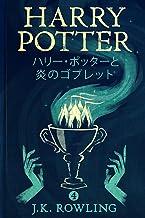 表紙: ハリー・ポッターと炎のゴブレット: Harry Potter and the Goblet of Fire ハリー・ポッタ (Harry Potter) | J.K. Rowling