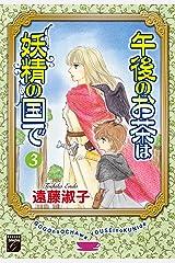 午後のお茶は妖精の国で (3) (幻想コレクション) Kindle版