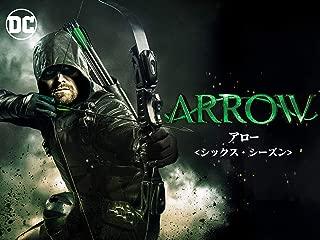ARROW / アロー<シックス・シーズン>(字幕版)