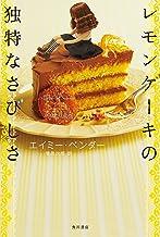 表紙: レモンケーキの独特なさびしさ (角川書店単行本) | エイミー・ベンダー