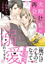 表紙: 次期社長に再会したら溺愛されてます 3 (マーマレードコミックス) | 宇佐木