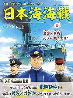 日本海海戦 —英雄・東郷平八郎と日本を救った男たち— (OR BOOKS)