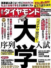 表紙: 週刊ダイヤモンド 2020年8/8・15合併号 [雑誌]   ダイヤモンド社