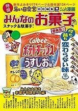 表紙: みんなのお菓子 スナック&駄菓子! (ぐる漫)   魚乃目三太