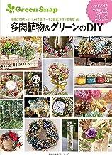 表紙: GreenSnap 多肉植物&グリーンのDIY 主婦の友生活シリーズ | 主婦の友社