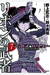 ガールズ&パンツァー リボンの武者 7 (MFコミックス フラッパーシリーズ) Kindle版