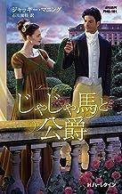 じゃじゃ馬と公爵 (ハーレクイン・ヒストリカル・スペシャル)