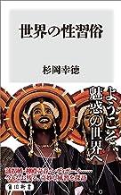 表紙: 世界の性習俗 (角川新書)   杉岡 幸徳