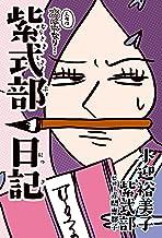 表紙: 人生はあはれなり… 紫式部日記 本日もいとをかし!! 枕草子 (コミックエッセイ) | 小迎 裕美子