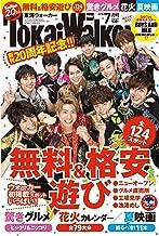 TokaiWalker東海ウォーカー 2016 7月号 [雑誌]