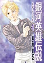 表紙: 銀河英雄伝説 英雄たちの肖像(4) (RYU COMICS) | 道原かつみ