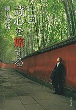 表紙: 中国 詩心を旅する (文春文庫)   細川護熙