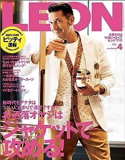 LEON 2020年 04月号 [雑誌]