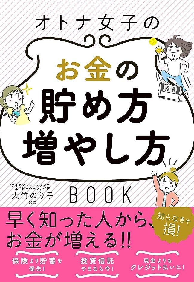 怠惰マトリックス有望オトナ女子のお金の貯め方増やし方BOOK