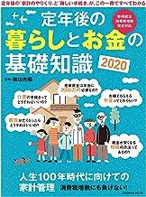 表紙: 定年後の暮らしとお金の基礎知識2020 (扶桑社ムック) | 横山 光昭