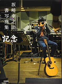 坂崎幸之助 書写真集 記念