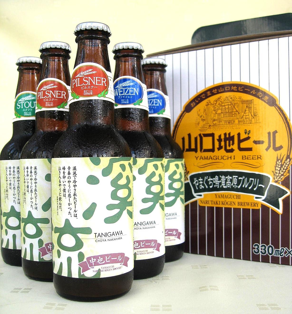 中原中也ビール 6本セット(ピルスナー?ヴァイツェン?スタウト)