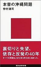 表紙: 本音の沖縄問題 (講談社現代新書) | 仲村清司