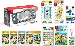 Nintendo Switch Lite グレー+あつまれ どうぶつの森 -Switch+どうぶつの森amiiboカード全種各1パック+amiiboカードアルバム+液晶保護フィルム 多機能+スマートポーチEVA あつまれどうぶつの森+ハードカバ...